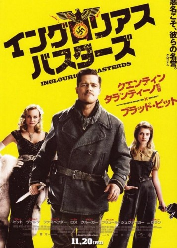 Theatrical Poster (Japan #1)