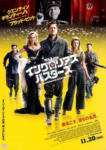 Theatrical Poster (Japan #2)