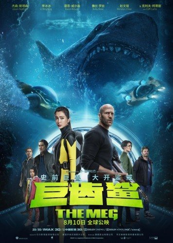 The Meg Dvd Covers And Posters 21900 The Movies Made Me Do It
