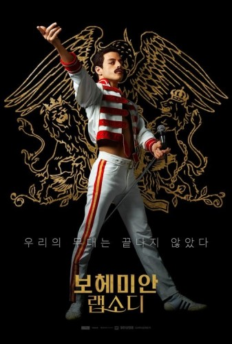 Theatrical Poster (Korea #4)