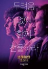 Theatrical Poster (Korea #1)