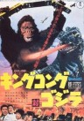 Theatrical Poster (Japan #4)