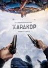 Theatrical Poster (Russia #1)