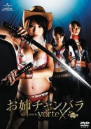Chanbara Beauty: The Movie - Vortex