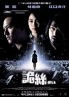 Theatrical Poster (Taiwan)