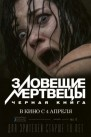 Theatrical Poster (Russia)